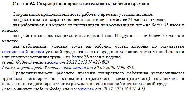 статья 92 трудового кодекса между соединением обмотки