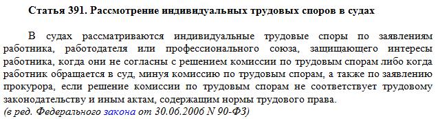 Статья 391 ТК РФ