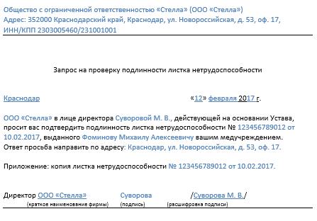 Изображение - Как работодателю проверить достоверность больничного листа 5_obrazec_zaprosa_o_podlinnosti_bol_nichnogo_lista