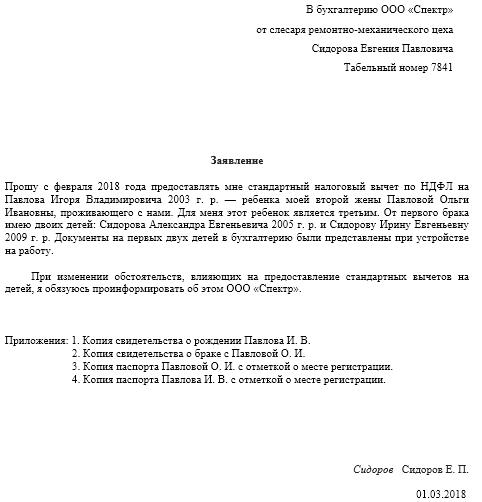 Заявление на вычет по ндфл 2019 образец справку с места работы с подтверждением Новоподмосковный 2-й переулок