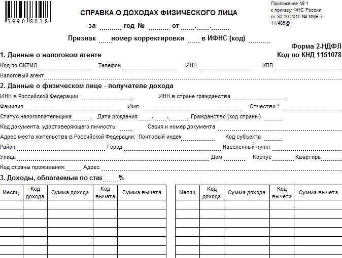 Справка 2 ндфл период трудовой договор Спасопесковский переулок