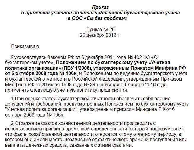 учетная политика 2011 образец усн и енвд - фото 7