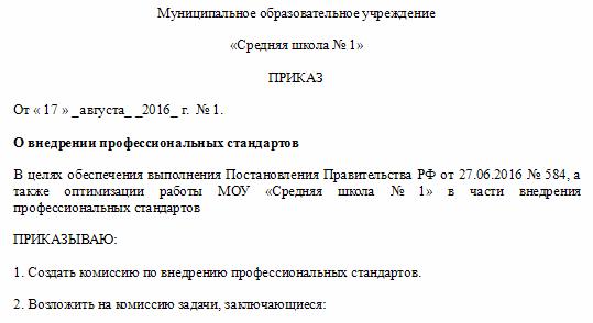 приказ о создании комиссии по внедрению профстандартов образец
