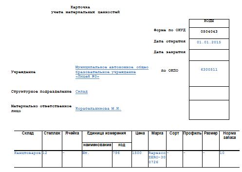 Инвентарная книга форма ОС-6б - скачать бланк и образец.