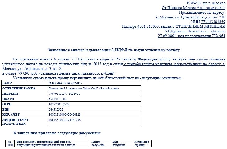 Реестр подтверждающих документов 3 ндфл бланк справка из банка об отсутствии картотеки