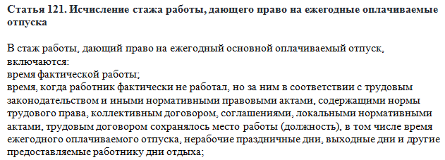 Статья 121 ТК РФ