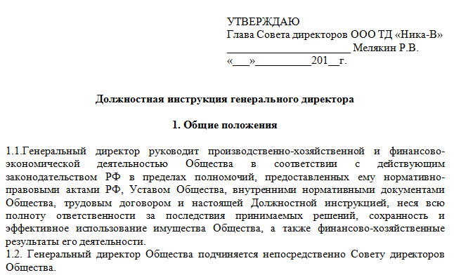 Должностная инструкция ген. директора ооо