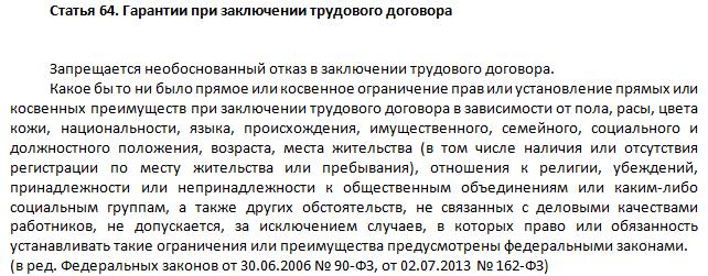 Статья 64 ТК РФ