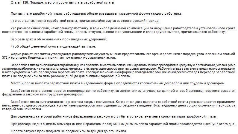 Ст. 136 ТК РФ: официальный текст