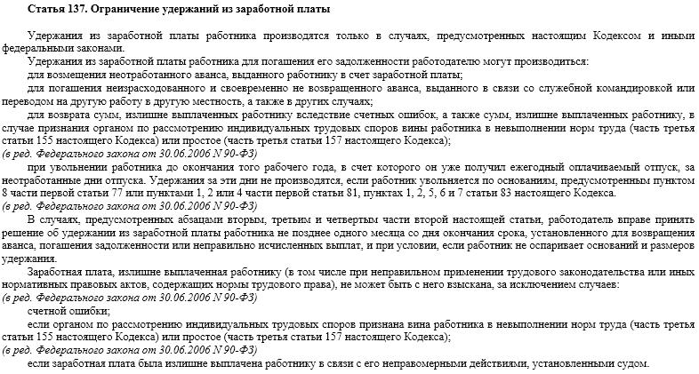 Ст. 137 ТК РФ: официальный текст