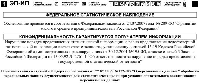 Изображение - Заполнение п. 3 формы 1-ип 77_1_predprinmatel_blank