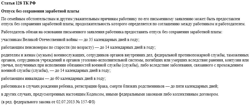 Ст.128 тк рф в новой редакции с комментариями 2018