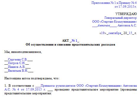 Обоснование Представительских Расходов Образец - фото 9