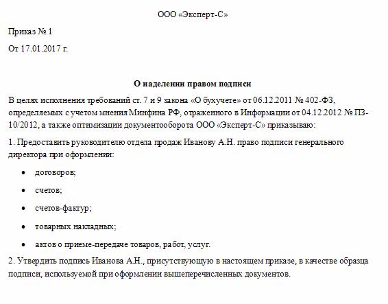 Регистрация права собственности нотариальная доверенность юридического лица
