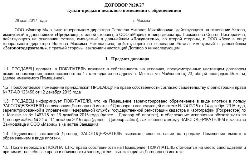 Государственная регистрация права собственности на квартиру в
