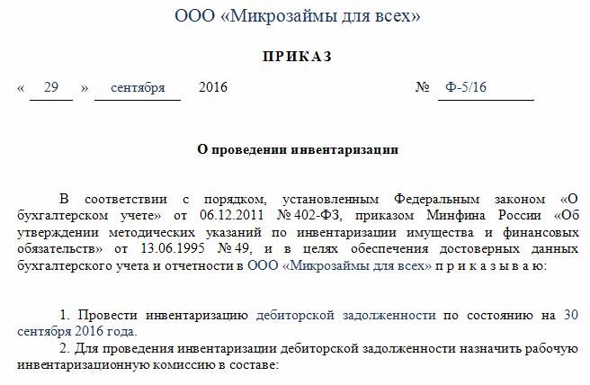 приказ о списании кредиторской задолженности образец 2015