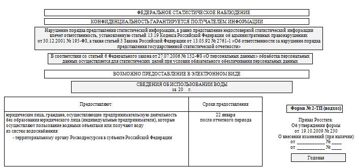 Порядок и образец заполнения формы 2-тп водхоз (нюансы) nalog.