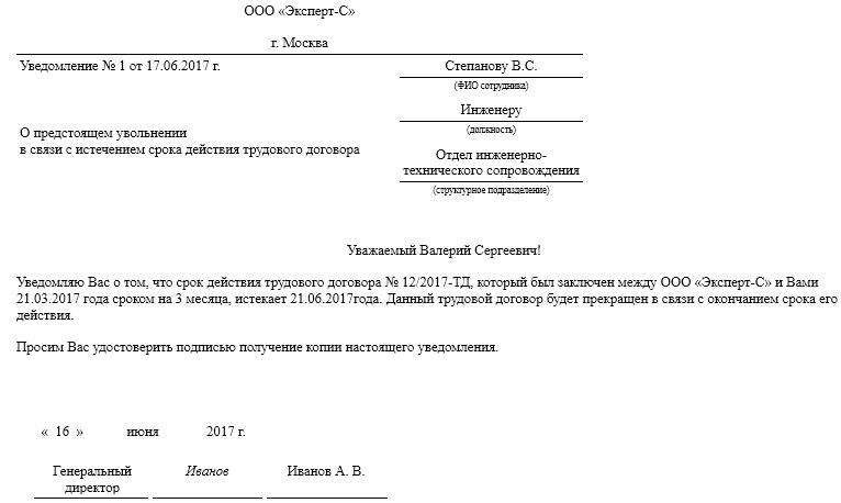 Образец уведомления о прекращении трудового договора трудовой договор Щербинка деревня