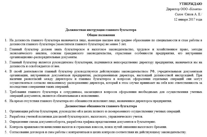 Должностные инструкции главного бухгалтера бюджетной организации