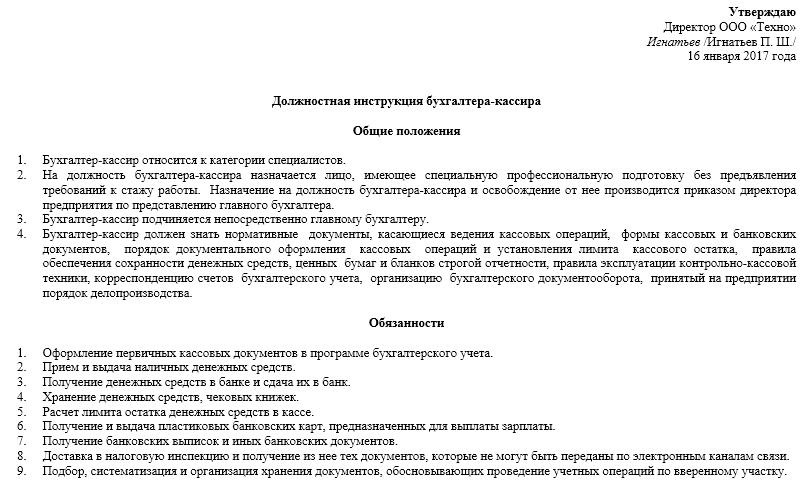 Должностная инструкция Кассира Бюджетного Учреждения