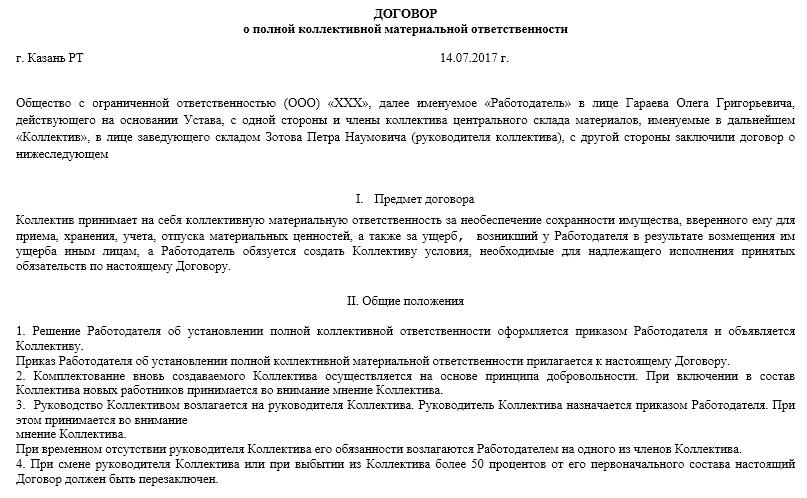Изображение - Коллективная материальная ответственность работников образец 864_obrazec_dogovora_o_kollektivnoj_otvetstvennosti
