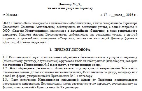 образец договор регионального представительства - фото 4