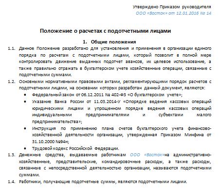 образец приказ об утверждении списка подотчетных лиц