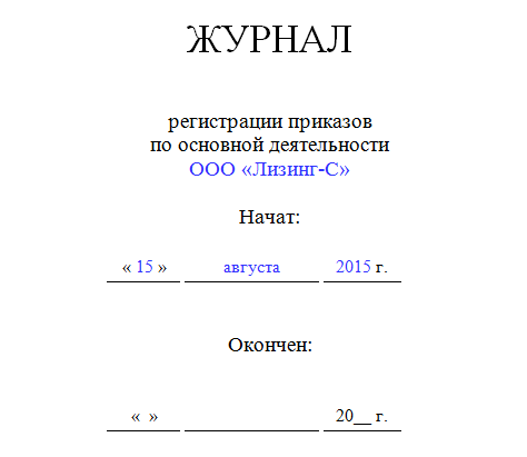 образец журнала регистрации приказов по основной деятельности скачать - фото 3