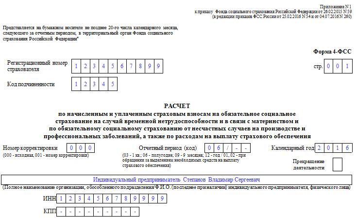 е-портал форма 4 фсс 2016 образец заполнения - фото 3