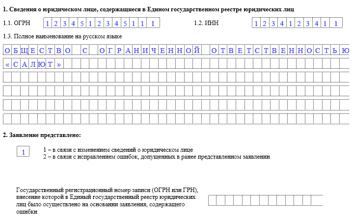 Образец заполнения формы р14001 при смене директора