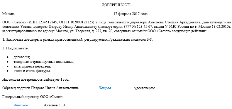 Образец Доверенности на Право Подписи за Генерального Директора