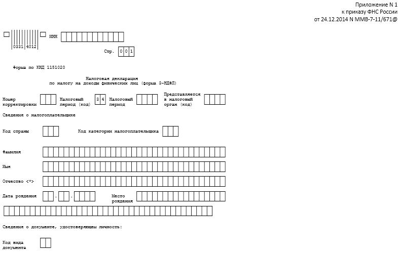 Nalog ru форма 3 ндфл екатеринбург предлагаю трудовую со стажем