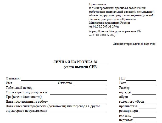 образец заполнения журнала учета и содержания средств защиты