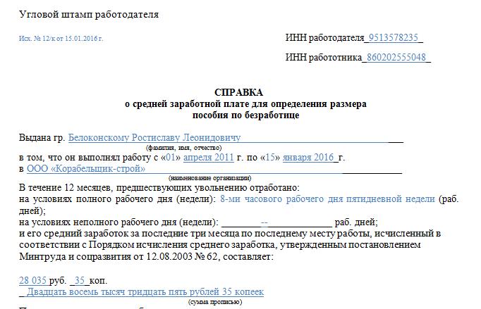 справка о доходах в центр занятости образец заполнения украина 2015 - фото 6