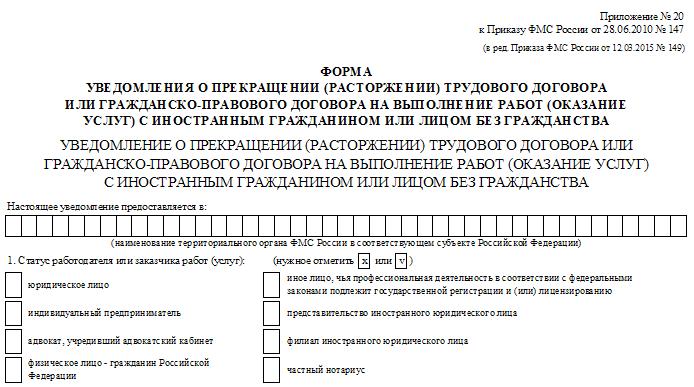 образец уведомления об увольнении иностранного гражданина в фмс россии img-1