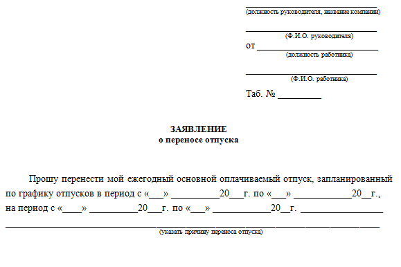Скачать заявление о приеме на работу образец - f88b