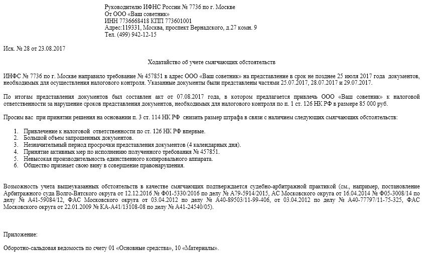 Штраф по ндфл за несвоевременную подачу декларации программа для составления электронной отчетности