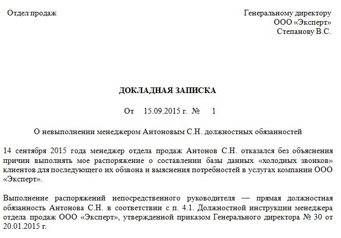 образец докладной записки о невыполнении должностных обязанностей img-1