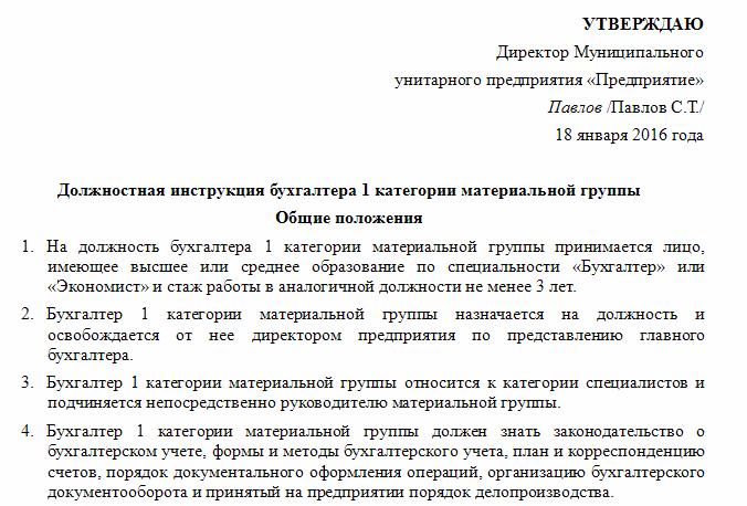 должностная инструкция главного бухгалтера с учетом профстандарта - фото 11