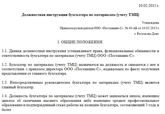 Должностная Инструкция Методолога Проектов - фото 10
