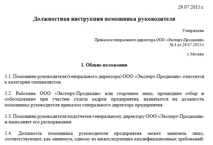 Должностная инструкция помощника директора секретаря