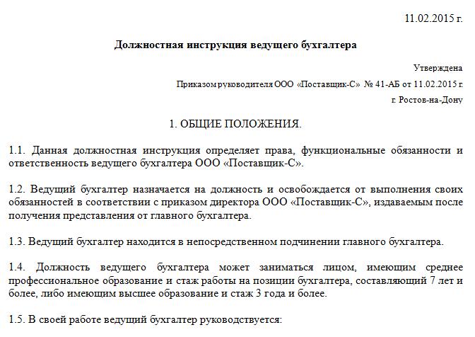 должностная инструкция старшего бухгалтера образец 2015