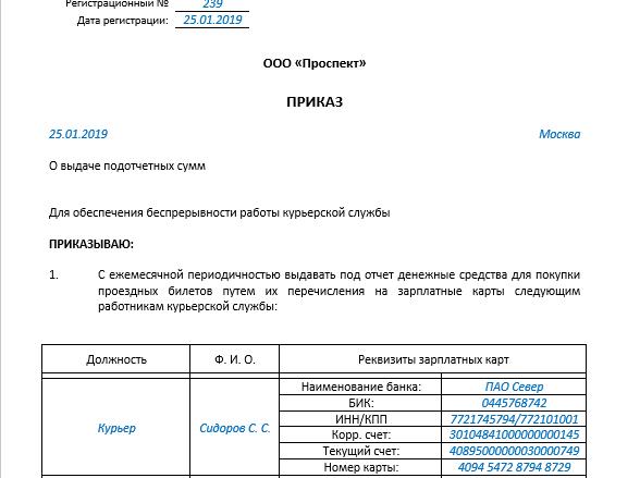 Образец заявления по авансовому отчету на оплату