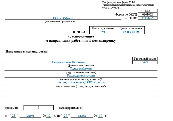Приказ о направлении в командировку форма Т-9 (Т-9а)