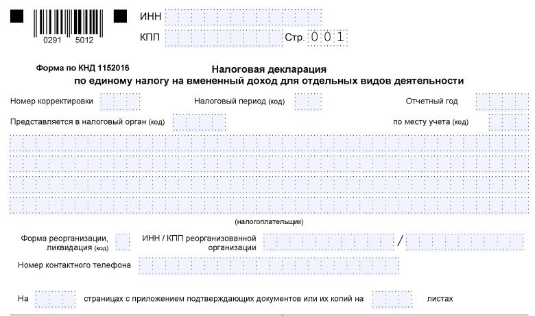 ДИКЛАРАЦИЯ ЕНВД2016 3 КВАРТАЛ ФОРМА СКАЧАТЬ БЕСПЛАТНО