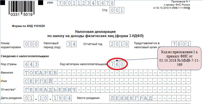Код россии для деклараций ндфл декларация 3 ндфл порядок заполнения продажа автомобиля