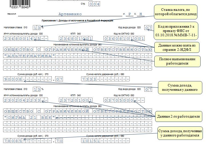 Изображение - Заполнение декларации 3 ндфл на налоговый вычет pic_1