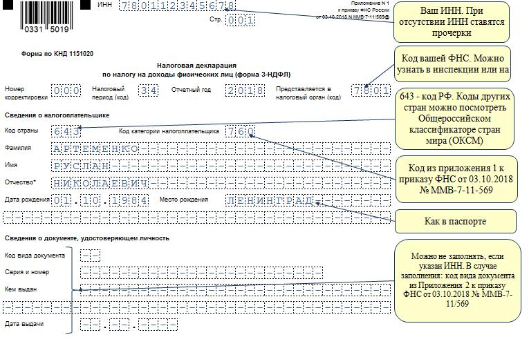 Изображение - Заполнение декларации 3 ндфл на налоговый вычет pic_3