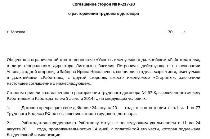 Статья 78. Расторжение трудового договора по соглашению сторон
