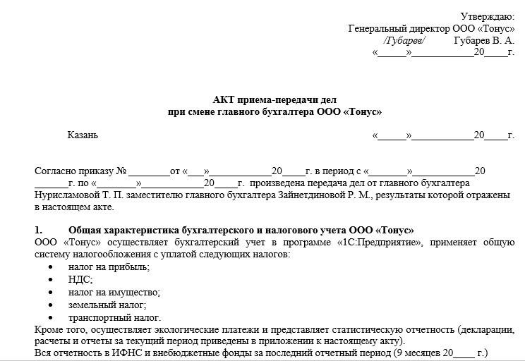 Акт приема-передачи дел главного бухгалтера - образец